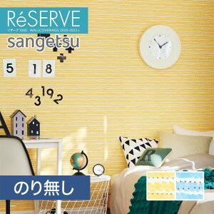 【壁紙】【のり無し壁紙】サンゲツ Reserve 2020-2022.5 [イラスト・アート] RE51399-RE51400*RE51399 RE51400__n