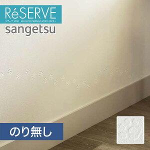 【壁紙】【のり無し壁紙】サンゲツ Reserve 2020-2022.5 [イラスト・アート] RE51403__nre51403
