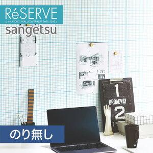 【壁紙】【のり無し壁紙】サンゲツ Reserve 2020-2022.5 [イラスト・アート] RE51406__nre51406