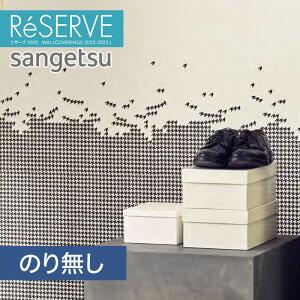 【壁紙】【のり無し壁紙】サンゲツ Reserve 2020-2022.5 [イラスト・アート] RE51407__nre51407