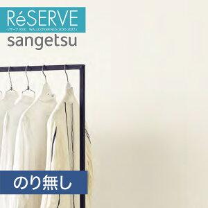 【壁紙】【のり無し壁紙】サンゲツ Reserve 2020-2022.5 [イラスト・アート] RE51408__nre51408