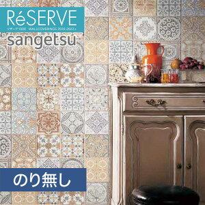 【壁紙】【のり無し壁紙】サンゲツ Reserve 2020-2022.5 [イラスト・アート] RE51411__nre51411