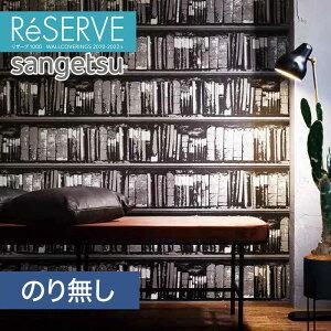 【壁紙】【のり無し壁紙】サンゲツ Reserve 2020-2022.5 [イラスト・アート] RE51414__nre51414