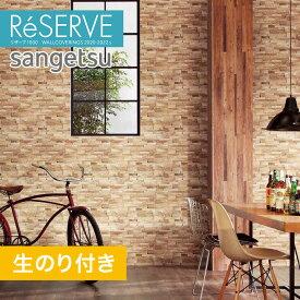 【壁紙】【のり付き壁紙】サンゲツ Reserve 2020-2022.5 [レンガ] RE51298__re51298