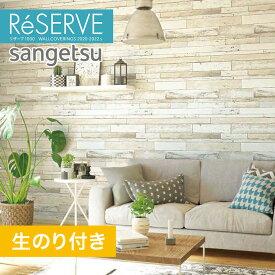 【壁紙】クロス【のり付き壁紙】サンゲツ Reserve 2020-2022.5 [木目] RE51332__re51332