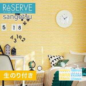 【壁紙】【のり付き壁紙】サンゲツ Reserve 2020-2022.5 [イラスト・アート] RE51399-RE51400*RE51399 RE51400