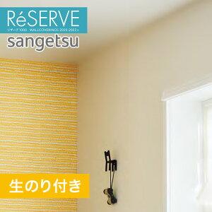【壁紙】【のり付き壁紙】サンゲツ Reserve 2020-2022.5 [イラスト・アート] RE51404__re51404