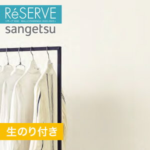 【壁紙】【のり付き壁紙】サンゲツ Reserve 2020-2022.5 [イラスト・アート] RE51408__re51408