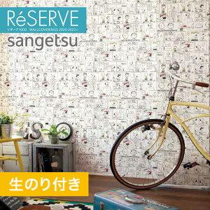 【壁紙】クロス【のり付き壁紙】サンゲツ Reserve 2020-2022.5 [スヌーピー] RE51571__re51571