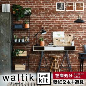 【在庫処分アウトレット 壁紙2本+のり・道具セット】DIY 壁紙 waltik スタンダードタイプ 幅53cm×10m巻 Vintage Brick(ヴィンテージブリック)*FU01 FU02 FU03__waltik-st-