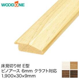 【框】ウッドワン 床見切材E型 無垢フローリング ピノアース 6mm クラフト対応 長さ1900×幅30×厚さ9mm*DHSE19-06-IV DHSE19-06-LT DHSE19-06-MD DHSE19-06-DA