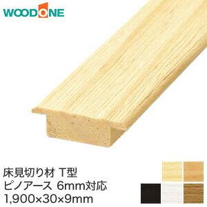 ウッドワン床見切材T型無垢フローリングピノアース6mm対応長さ1900×幅30×厚さ9mm