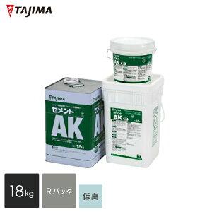 【長尺シート】タジマ アクリル樹脂系エマルジョン型 セメントAK 18kg Rパック__tj-ak-18r