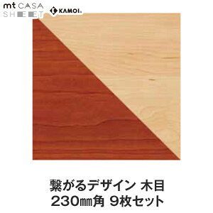 【マスキングテープ】mt CASA SEET 繋がるデザイン 木目 230mm角 9枚セット__mt03ws2313