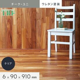 【無垢フローリング】6mm厚の高級無垢材 TRF チーク ユニタイプ ウレタン塗装 (40枚入・3.276平米) 厚さ6×巾90×長さ910mm クリア__phfl0355