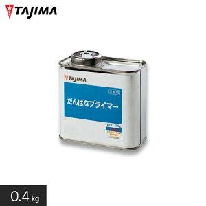【ノンスリップシート】タジマ ウレタン溶剤系プライマー 段鼻プライマー 0.4kg__tj-dp