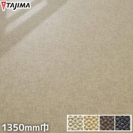 【ノンスリップシート】タジマ ノンスリップシート ビュージスタマルチ ラティス 1350mm巾*VML-600-1 VML-601-1 VML-602-1 VML-603-1