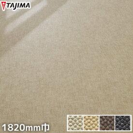 【ノンスリップシート】タジマ ノンスリップシート ビュージスタマルチ ラティス 1820mm巾*VML-600-3 VML-601-3 VML-602-3 VML-603-3