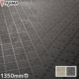 【ノンスリップシート】タジマ ノンスリップシート ビュージスタマルチ サガン 1350mm巾*VML-610-1 VML-611-1