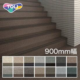 【ノンスリップシート】東リ 完全屋外対応 防滑性階段用床材 NSステップ800 Aタイプ 蹴込み一体型〈900mm〉*NSS810A-90/NSS884A-90