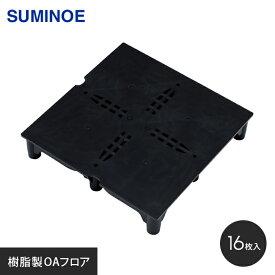 【OAフロア】樹脂製OAフロア スミノエ SEライトJ50(3000N対応) 16枚入(1平米)__serj-50