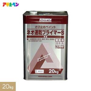 【塗料】アサヒペン さび止めペイント ネオ速乾プライマーS 20kg 赤さび__ap-tgy0002-a