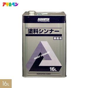 【塗料】アサヒペン 塗料シンナー 16L__ap-tgy0004