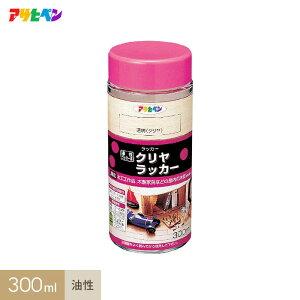 【塗料】アサヒペン クリアラッカー 300ml 透明(クリア)__ap-tni0015-2a