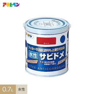 【塗料】アサヒペン 塗りやすく錆止め効果抜群 水性サビドメ 0.7L 赤さび__ap-tsa0003-1a