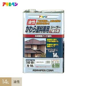 【塗料】アサヒペン かわら塗料専用シーラー 14L 透明(クリア)__ap-tsa0015-2