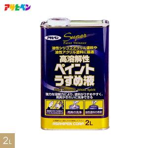 【塗料】アサヒペン 合成樹脂塗料用シンナー 高溶解性ペイントうすめ液 2L__ap-tus0005-5