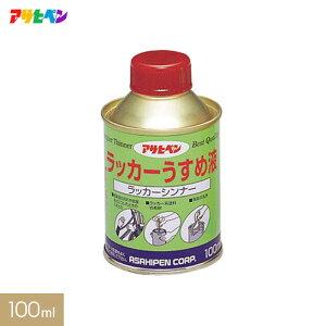 【塗料】アサヒペン ラッカーシンナー ラッカーうすめ液 100ml__ap-tus0006-1