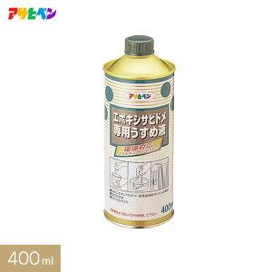 【塗料】アサヒペン エポキシサビドメ用うすめ液 400ml__ap-tus0010-2