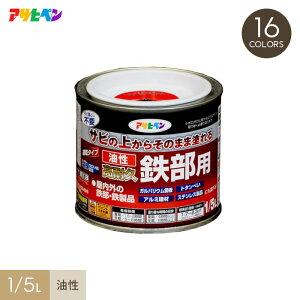 【塗料】サビの上からそのまま塗れる油性高耐久鉄部用 1/5L*W MW A B C CG RG G R Y RGR GR SO BU BL TB__ap-ykt15