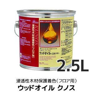 【塗料】リボス 浸透性木材保護着色(フロア用) ウッドオイル クノス 2.5L クリアー__li-ku-244-250
