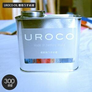 【塗料】うすめ液 OR クリーナー 300ml__uroco-oil-c