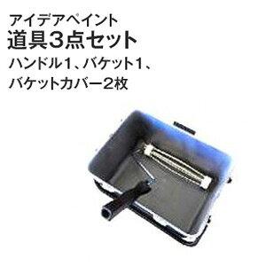 【塗料】アイデアペイントの塗装道具3点セット(ハンドル1、バケット1、バケットカバー2枚)__ip-r-001