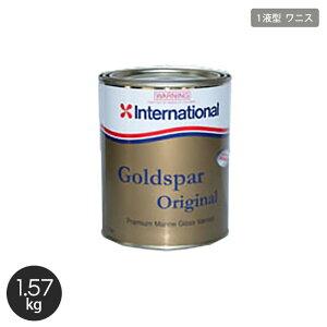 【船底塗料】International ワニス ゴールドスパー オリジナル 容量1L__int-gso-100