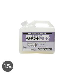 【塗料】防水材ヘキサコート用 PS-Kプライマー 1.5kg 透明__np-hksp-150-trp