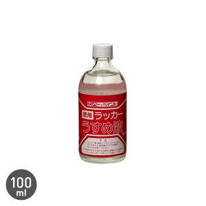 【塗料】ラッカーうすめ液 100ml__np-ldil-10