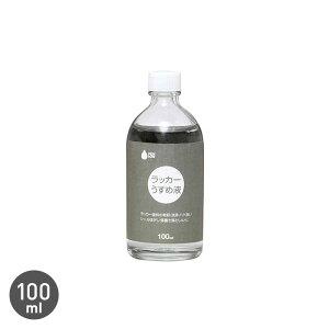 【塗料】ペンキュア ラッカーうすめ液 100ml__np-lqdl-10