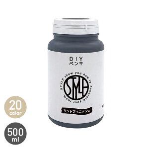 【塗料】STYLE DIYペンキ 500ml*SW CN GJ MY DS GK MA CP OR SP BP KT CO MG OD DG SS NB SL LB__np-sd-500-