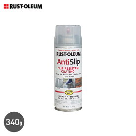 【ペンキ 塗料】ANTI SLIP ザラザラした滑りにくい塗膜を作る ラスト オリウム アンチ スリップ スプレー 340g クリア__ro-as-sp-340