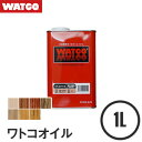 【塗料】ワトコオイル カラー 1L*07 08 09 10 11 12 13__wt-oil-100-w