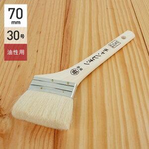 油性塗料用刷毛 白毛 チャンピオン 70mm__sg-c011697