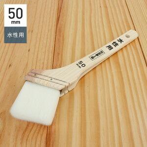 水性塗料用刷毛 特別最上級 水性用刷毛 50mm__tsq-s52305