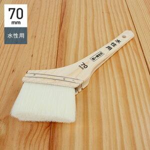 水性塗料用刷毛 特別最上級 水性用刷毛 70mm__tsq-s52307