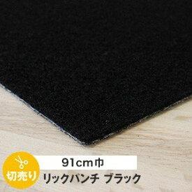 【パンチカーペット】床のDIY パンチカーペット ブラック リックパンチ 91cm巾【切り売り】__91lp-l100-