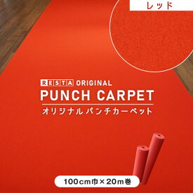 【パンチカーペット】【レッドカーペット】【パンチカーペット】RESTAオリジナルパンチカーペット100cm巾×20m巻 レッド【1本売り】__pc-re8-red100-r