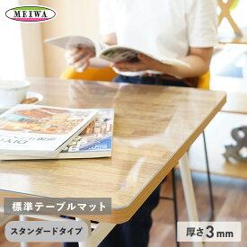 【テーブルクロス】【オーダー8,239円〜】透明テーブルマット ビニール製 オーダーサイズ 標準 3mm厚__otm-mg-3mm